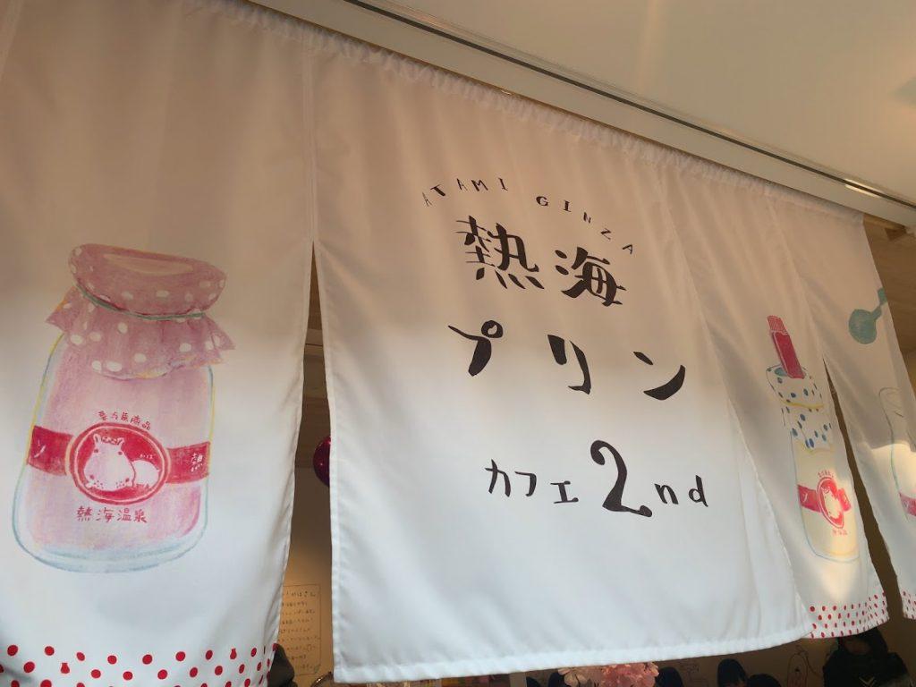 熱海プリン・カフェ2nd