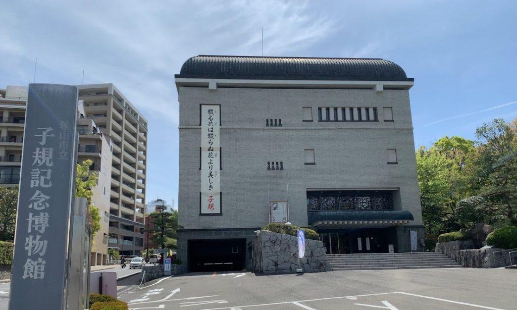 道後温泉観光のモデルコース・正岡子規記念博物館