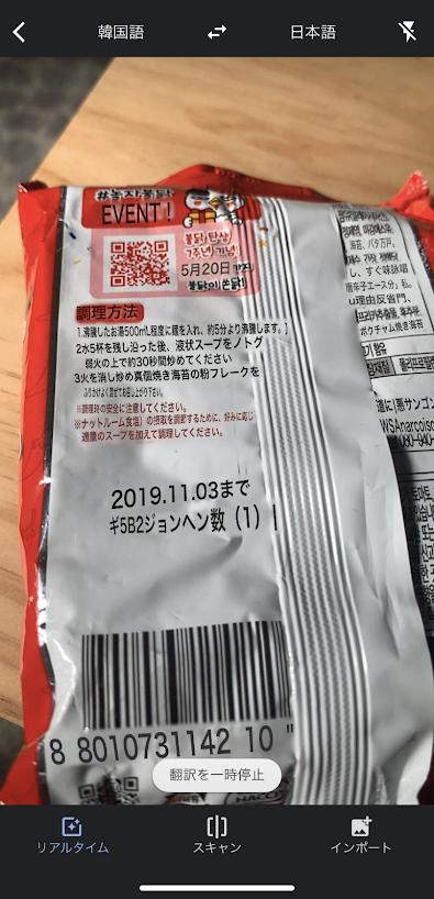 ヘクプルダックポックンミョン3倍作り方・翻訳