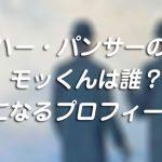 ロンハー・パンサーの4人目、モッくんは誰?気になるプロフィール!