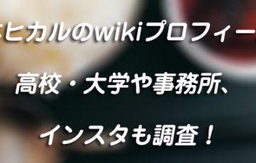 西本ヒカルのwikiプロフィール!高校・大学や事務所、インスタも調査!