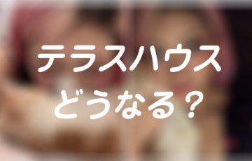 木村花の死去でテラスハウスが打ち切りに?放送中止になる可能性は!?