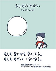 ヨシタケシンスケのおすすめ絵本、①「もしものせかい」