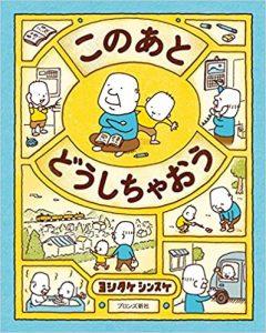 ヨシタケシンスケのおすすめ絵本、⑤「このあとどうしちゃおう」