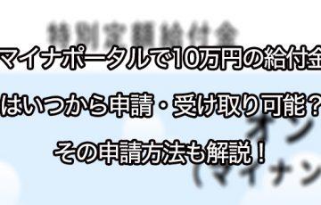 マイナポータルで10万円の給付金はいつから申請・受け取り可能?その申請方法も解説!