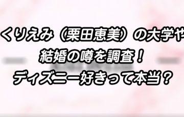 くりえみ(栗田恵美)の大学や結婚の噂を調査!ディズニー好きって本当?