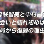 森咲智美と中村昌也の出会いと馴れ初めは?破局から復縁の理由も!