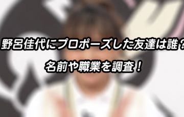 野呂佳代にプロポーズした友達は誰なのか名前や職業を特定?出演した舞台も調査!