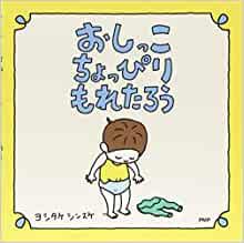 ヨシタケシンスケのおすすめ絵本、④「おしっこちょっぴりもれたろう」