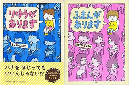 ヨシタケシンスケのおすすめ絵本、⑥⑦「りゆうがあります」と「ふまんがあります」