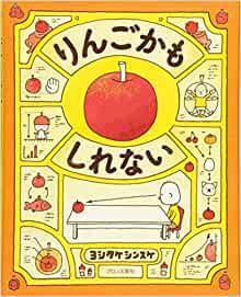ヨシタケシンスケのおすすめ絵本、②「りんごかもしれない」