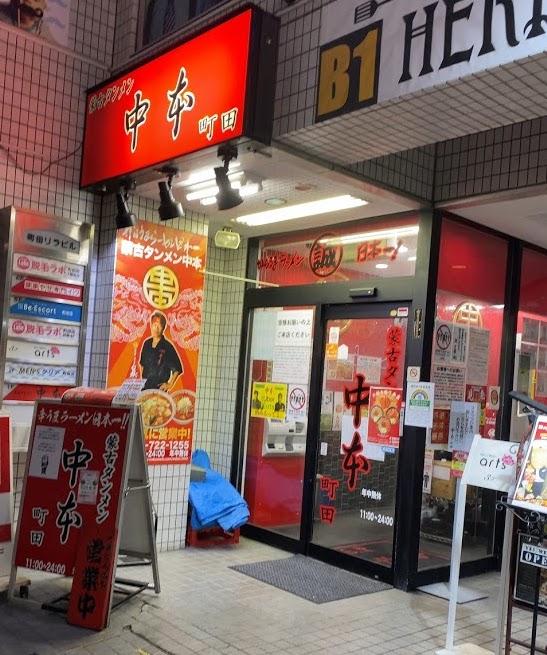 蒙古タンメン中本町田店へ到着