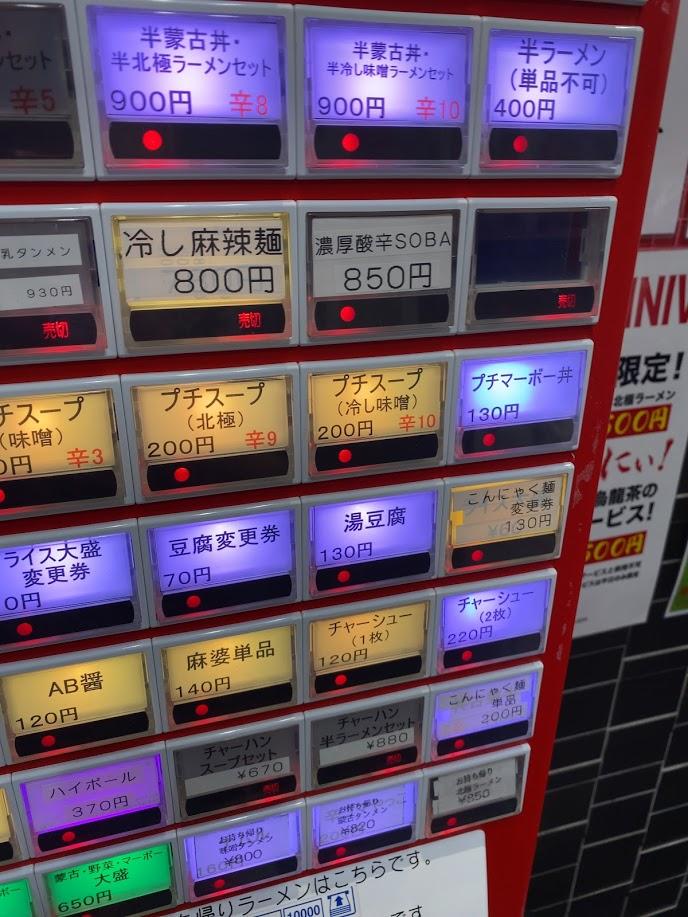蒙古タンメン中本町田店へ到着2