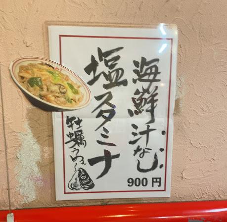 中本目黒店の海鮮汁無し塩スタミナの感想とまとめ