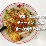 中本・上板橋本店でチャーメン(炒麺)!ウマーな醤油エビ焼きそばを楽しんだ