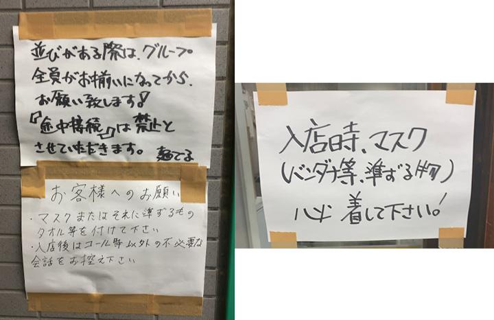 麺でる 川崎店 808ismに到着2