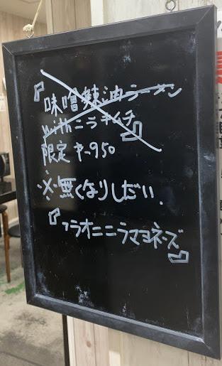 麺でる 川崎店 808ismに到着5