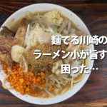 麺でる川崎でラーメン小が旨すぎて他のメニューも気になりすぎる件
