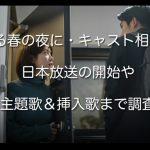 ある春の夜に・キャスト相関図!日本放送の開始や主題歌&挿入歌も調査