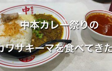 中本渋谷店でカレー祭り限定『カワサキーマ』を食べたらちゃーんと旨い本気のやつだった件