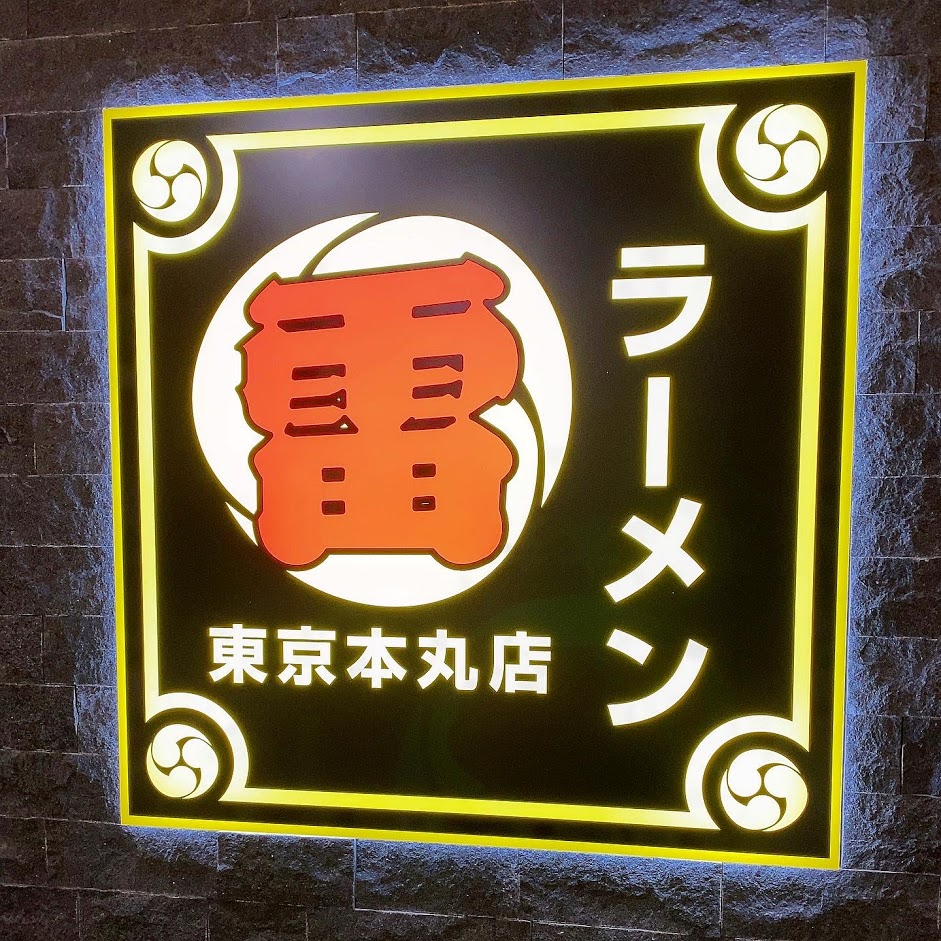 ラーメン雷 東京本丸店の雷そば並の感想とまとめ