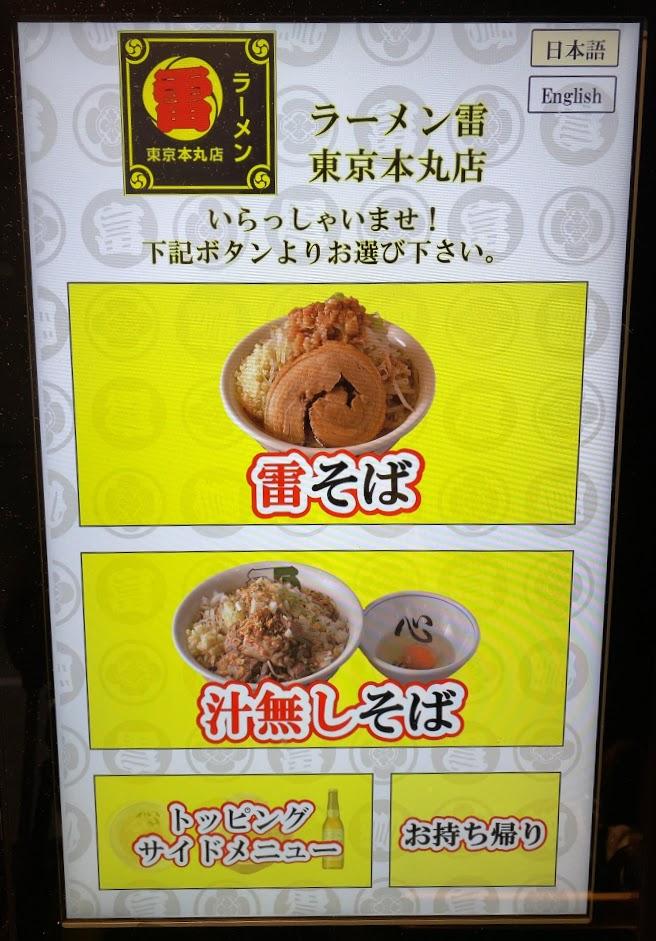 ラーメン雷 東京本丸店ルール2