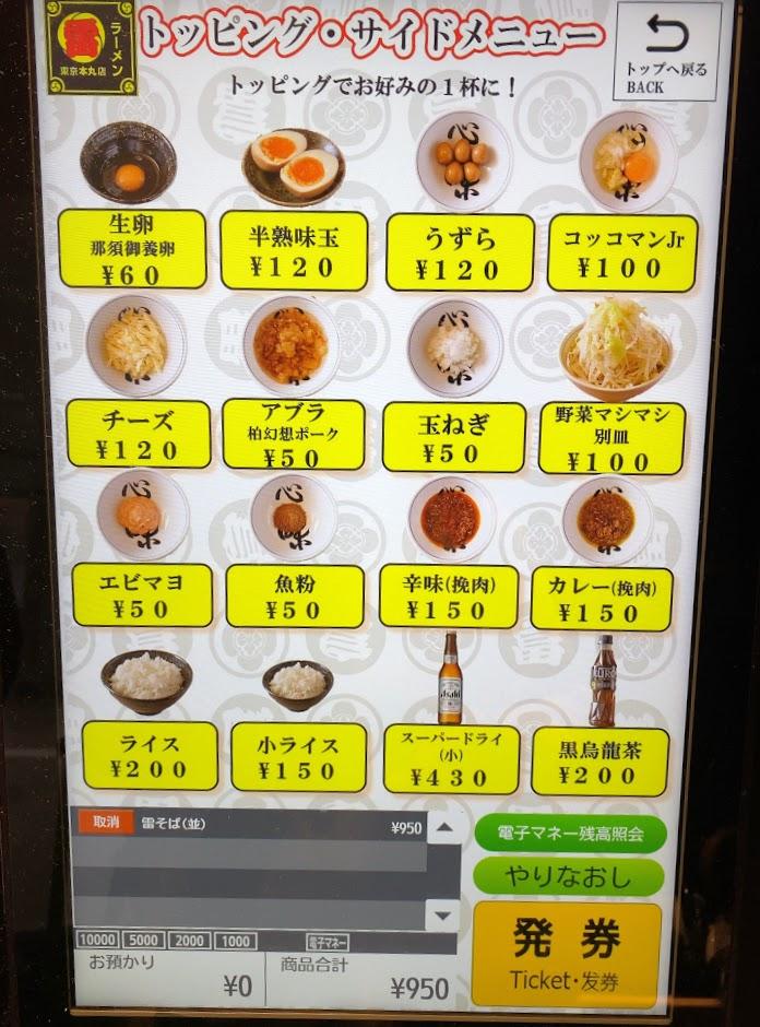 ラーメン雷 東京本丸店ルール4
