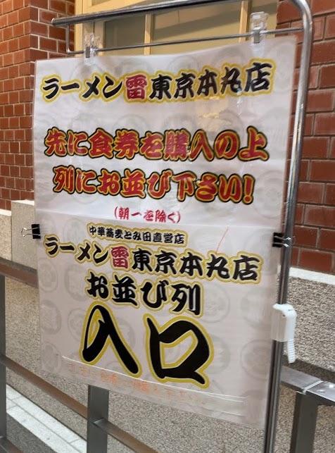 ラーメン雷 東京本丸店ルール