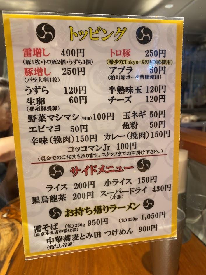 ラーメン雷 東京本丸店ルール8