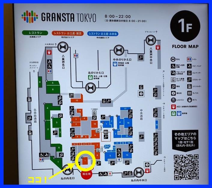 ラーメン雷 東京本丸店に到着1