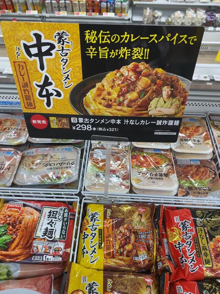 中本の汁なしカレー誠炸羅麺を購入