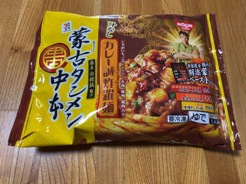 中本の汁なしカレー誠炸羅麺・そのままで食べる!