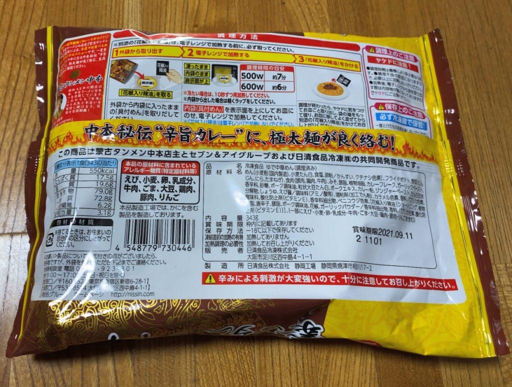 中本の汁なしカレー誠炸羅麺・そのままで食べる!2