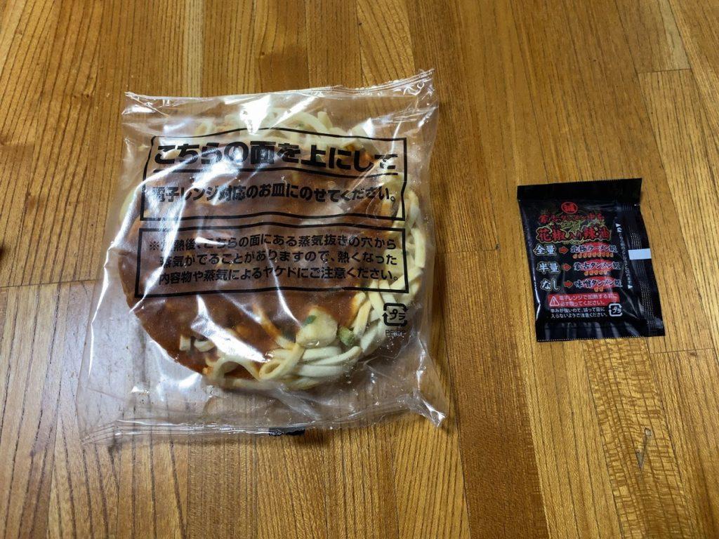 中本の汁なしカレー誠炸羅麺を作る!