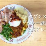 中本の汁なしカレー誠炸羅(まさら)麺を魔アレンジして楽しんだ!