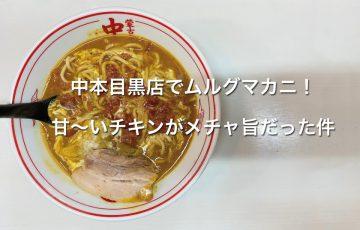 中本目黒店でムルグマカニ!甘〜いチキンがメチャ旨だった件