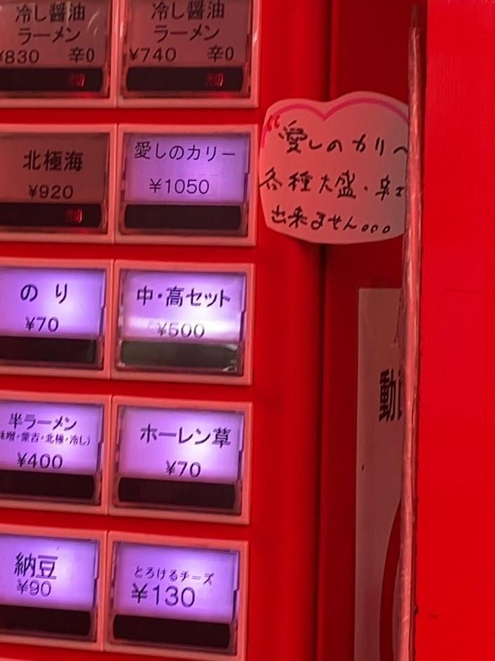 蒙古タンメン中本西池袋店に到着3