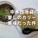 中本西池袋で食べたカレー限定『愛しのカリー』の黒シーフードが美味だった件。