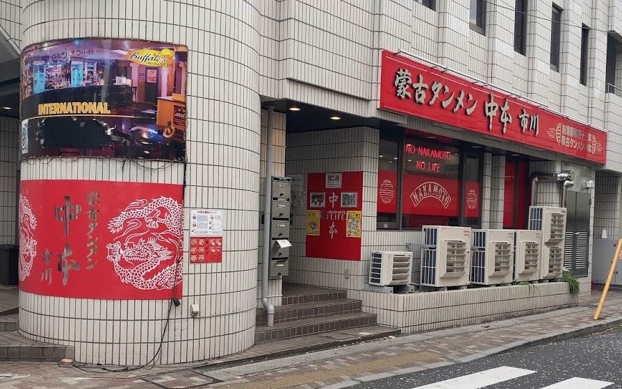 蒙古タンメン中本市川店に到着