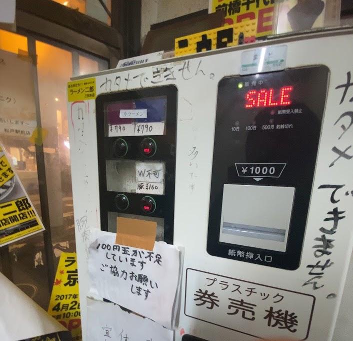 ラーメン二郎松戸駅前店に到着2