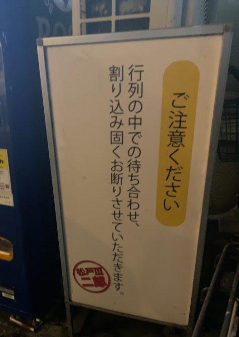 ラーメン二郎松戸駅前店に到着3