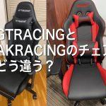 GTRACINGはAKRacingのパクリ?違いを両方座って確かめてみた!