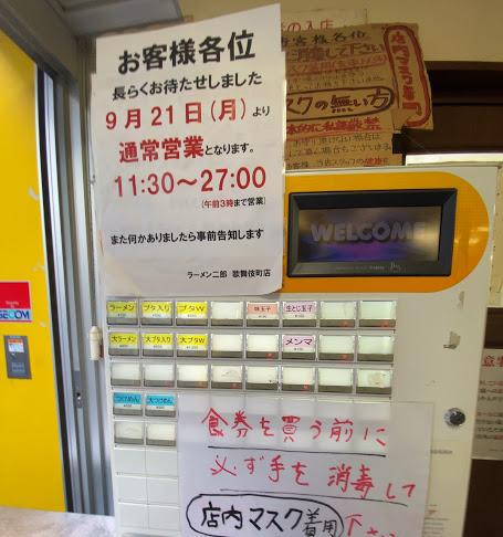 ラーメン二郎新宿歌舞伎町店に到着!2