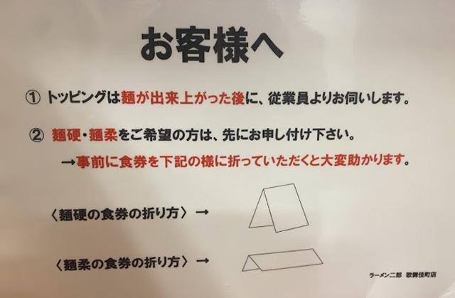 ラーメン二郎新宿歌舞伎町店に到着!3