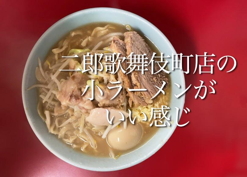 二郎新宿歌舞伎町店で小ラーメン!メンマ&生とじ玉子で旨〜だった件