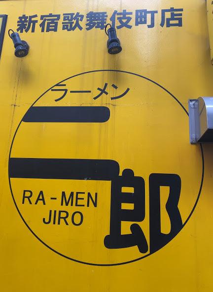 ラーメン二郎新宿歌舞伎町店で小ラーメンの感想とまとめ