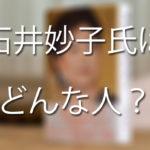 「女帝」著者・石井妙子の気になる評判とは?写真画像や結婚や経歴まで調査