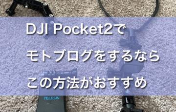 モトブログをdji pocket2(osmo pocket)で!バイク&ヘルメットのおすすめマウントランキング