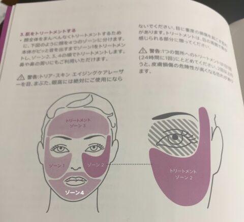 トリアレーザー美顔器を使用!その効果は?1